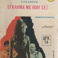 http://database.popular-roots.eu/files/img-import/Greek-Crime-Fiction/Egklima_me_poly_sex.jpg