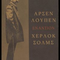 http://database.popular-roots.eu/files/img-import/Greek-Crime-Fiction/Arsen_Loupen_enantion_Sherlock_Holms.jpg