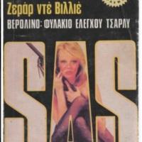 http://database.popular-roots.eu/files/img-import/Greek-Crime-Fiction/Verolino.jpg