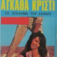http://database.popular-roots.eu/files/img-import/Greek-Crime-Fiction/To_egklima_tou_aionos.jpg