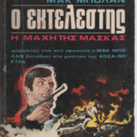 http://database.popular-roots.eu/files/img-import/Greek-Crime-Fiction/O_ektelestis_i_mahi_tis_maskas.jpg