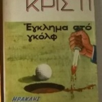 Egklima_sto_golf.jpg