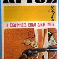 http://database.popular-roots.eu/files/img-import/Greek-Crime-Fiction/O_Agios_i_ekdikisis_einai_diki_mou.jpg