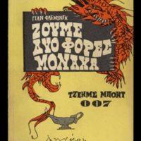 http://database.popular-roots.eu/files/img-import/Greek-Crime-Fiction/Zoume.jpg