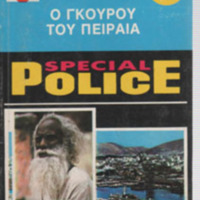 http://database.popular-roots.eu/files/img-import/Greek-Crime-Fiction/O_guru_tou_Peiraia.jpg