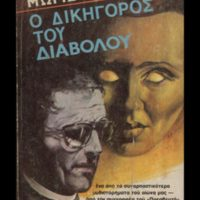 http://database.popular-roots.eu/files/img-import/Greek-Crime-Fiction/o_dikigoros_tou_diavolou.jpg