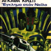 http://database.popular-roots.eu/files/img-import/Greek-Crime-Fiction/Egklima_ston_Neilo.jpg