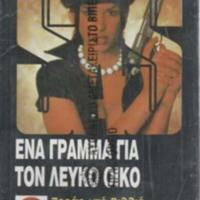 http://database.popular-roots.eu/files/img-import/Greek-Crime-Fiction/Ena_gramma_gia_ton_lefko_oiko.jpg