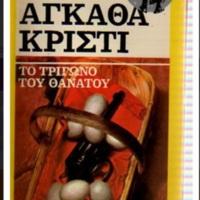 to_trigono_tou_thanatou.jpg