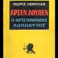 Arsen_Loupen_aristokratis_lopoditis_II.jpg