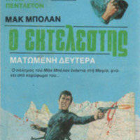 http://database.popular-roots.eu/files/img-import/Greek-Crime-Fiction/O_ektelestis_matomeni_deutera.jpg