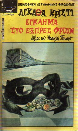 Egklima sto Express Orian