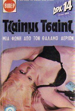 Mia Foni apo ton Thalamo Aerion