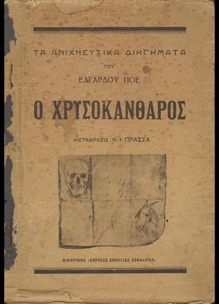 O Chrysokantharos
