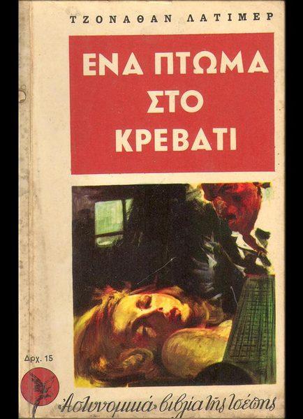 Ena Ptoma Sto Krevati  (2nd edition)