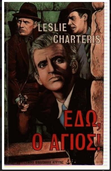 Edo o Agios
