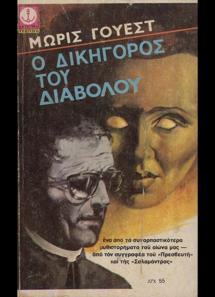 O Dikigoros tou Diavolou
