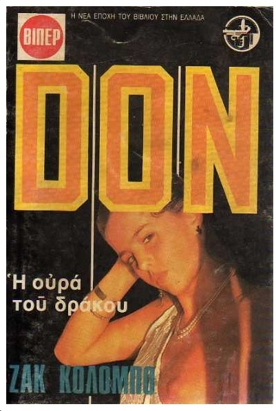 Don, I Oura tou Drakou
