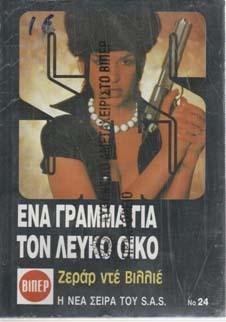 Ena gramma gia ton Lefko Oiko