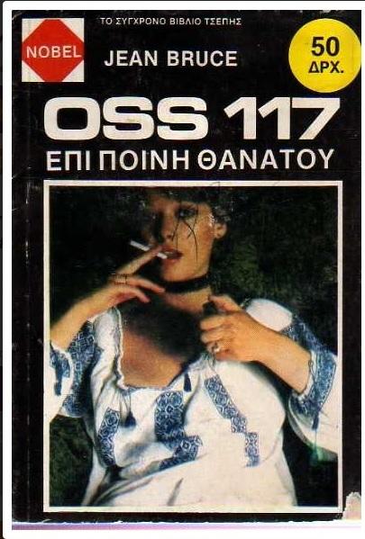 OSS 117 Epi Poini Thanatou