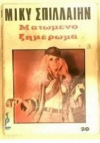 Matomeno Κsimeroma
